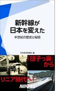 新幹線が日本を変えた 半世紀の歴史と秘話(日経e新書)