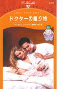 ドクターの贈り物(シルエット・スペシャル・エディション)