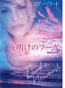 夜明けのフーガ(MIRA文庫)