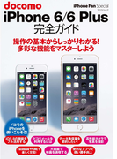 iPhone Fan Special docomo iPhone 6/6 Plus 完全ガイド