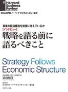 事業の経済構造を前提に考えているか 戦略を語る前に語るべきこと(インタビュー)(DIAMOND ハーバード・ビジネス・レビュー論文)