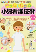 やさしくわかる小児看護技術 看護実習の「予習」に最適! 第2版