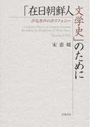 「在日朝鮮人文学史」のために 声なき声のポリフォニー