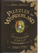 アリスとキャロルのパズルランド 不思議の国の謎解きブック