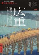 広重「名所江戸百景」の旅 あの名作はどこから描かれたのか?