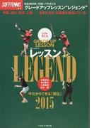ソフトテニスグレードアップレッスンLEGEND 今だからできる「直伝」2015 あの伝説的名手たちが直伝! (B.B.MOOK)(B.B.MOOK)