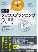 国際タックスプランニング入門 図解&ケース