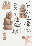 かわいい仏像たのしい地獄絵 素朴の造形