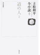 立松和平全小説 第30巻 道の人 2