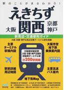 えきちず関西 大阪・京都・神戸 駅周辺・交通便利ガイド 2版