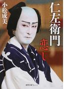 仁左衛門恋し (徳間文庫カレッジ)(徳間文庫カレッジ)