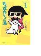 たばたちゃん派(BAMBOO COMICS) 5巻セット