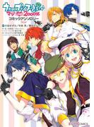 うたの☆プリンスさまっ♪ マジLOVE2000% コミックアンソロジー Star(シルフコミックス)