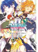 うたの☆プリンスさまっ♪ マジLOVE2000% コミックアンソロジー Dream(シルフコミックス)