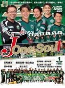 Jリーグサッカーキング2015年1月号(Jリーグサッカーキング)