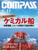 海事総合誌COMPASS2014年11月号