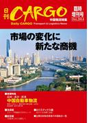 日刊CARGO臨時増刊号中国物流特集「市場の変化に新たな商機」