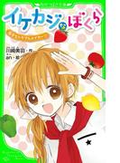 イケカジなぼくら 双子なトラブルメイカー☆ 「おもしろい話、集めました。」コレクション(角川つばさ文庫)