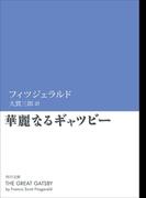 【期間限定価格】華麗なるギャツビー(角川文庫)