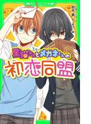黒猫さんとメガネくんの初恋同盟(角川つばさ文庫)
