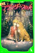新訳 フランダースの犬(角川つばさ文庫)