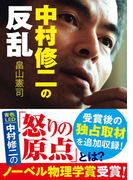 中村修二の反乱(角川文庫)