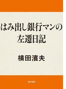 はみ出し銀行マンの左遷日記(角川文庫)