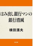 はみ出し銀行マンの銀行消滅(角川文庫)