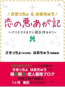 ♪さきっちょ&はあちゅう♪ 恋の悪あが記 ~クリスマスまでに彼氏作るぞ!~