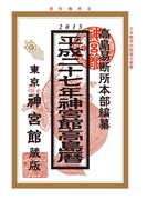 平成27年版神宮館高島暦