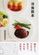 【期間限定価格】洋食教本