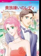 貴族ヒーローセット vol.1(ハーレクインコミックス)