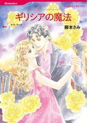 ギリシャ・エーゲ海が舞台セット vol.1(ハーレクインコミックス)