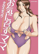 お気に召すママ(アクションコミックス)
