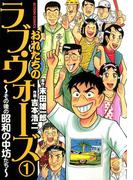 おれたちの、ラヴ・ウォーズ~その後の昭和の中坊たち~  : 1(アクションコミックス)