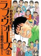 おれたちの、ラヴ・ウォーズ~その後の昭和の中坊たち~  : 2(アクションコミックス)