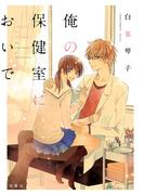俺の保健室においで(koiyui(恋結))