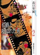 高口里純自選名作集 : 12 伯爵と呼ばれた男2(ジュールコミックス)