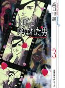 高口里純自選名作集 : 13 伯爵と呼ばれた男3(ジュールコミックス)