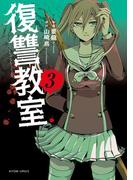 復讐教室 : 3(アクションコミックス)