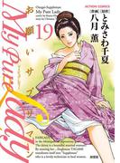 My Pure Lady19(アクションコミックス)