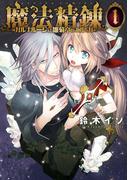 魔法精錬 ガルナルージュと雛菊亭のエルッカ : 1(アクションコミックス)