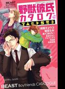 【期間限定50%OFF】野獣彼氏カタログ 7人のドS男子(S*girlコミックス)