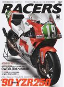 RACERS Vol.30(2015) ヤマハVツインの集大成コシンスキーの'90YZR250