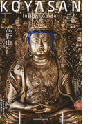 KOYASAN Insight Guide 高野山を知る一〇八のキーワード (Insight Guide)