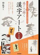 感じて描く漢字アート 崩し方編