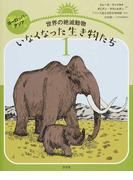 世界の絶滅動物いなくなった生き物たち 1 ヨーロッパ・アジア