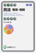民法 親族・相続 第4版 (有斐閣アルマ Basic)(有斐閣アルマ)