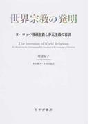 世界宗教の発明 ヨーロッパ普遍主義と多元主義の言説