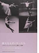 偉大なるダンサーたち パヴロワ、ニジンスキーから、ギエム、熊川への系譜